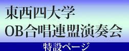 東西四大学合唱連盟演奏会ページ